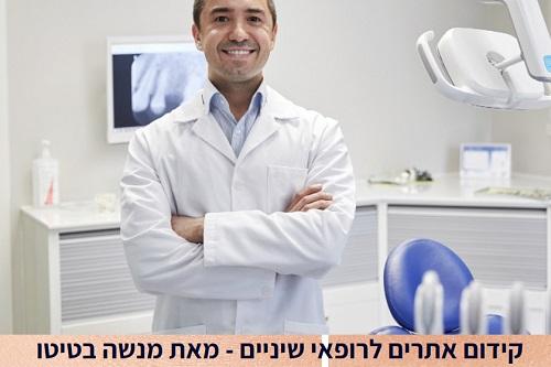 מנשה בטיטו מומחה בקידום אתרים לרופאי שיניים